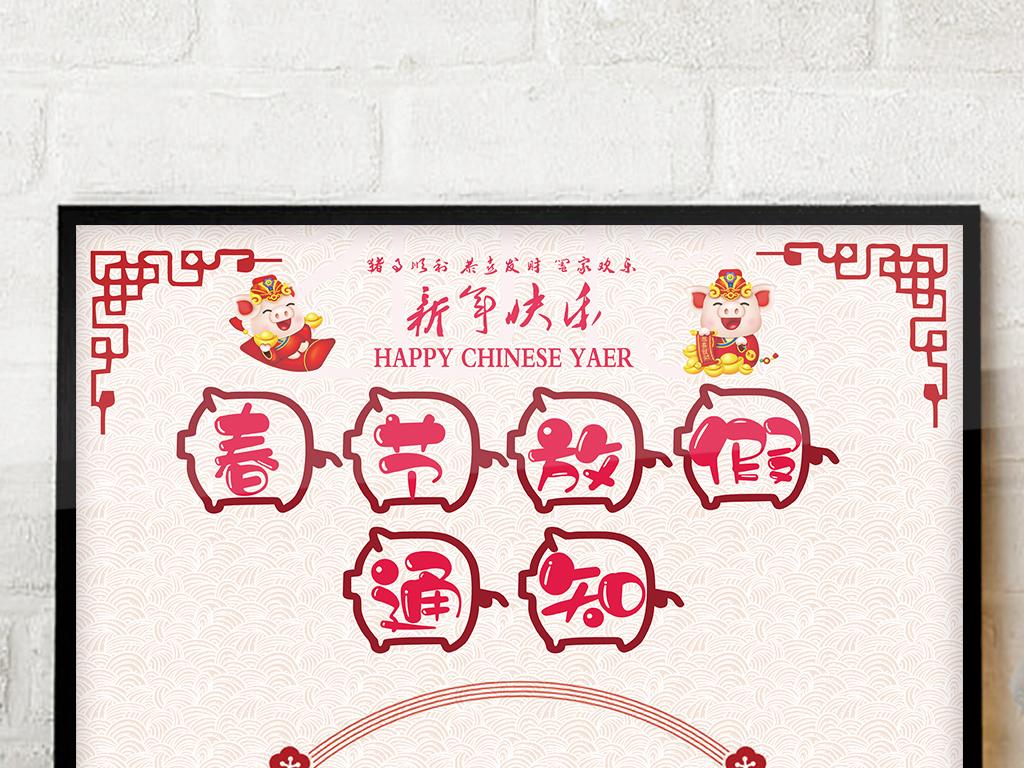 2019新年春节放假通知图片设计素材 高清psd模板下载 254.89MB 元宵大全