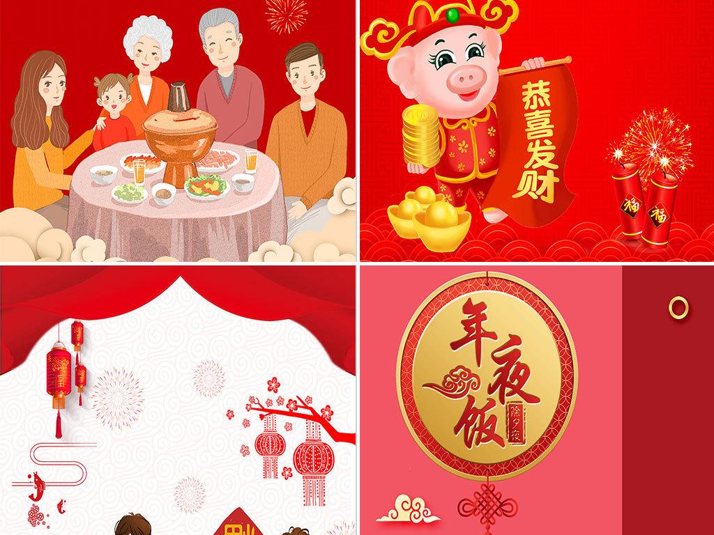 2019猪年春节除夕年夜饭红色海报设计图片素材 高清psd模板下载 410.04MB 新年banner大全