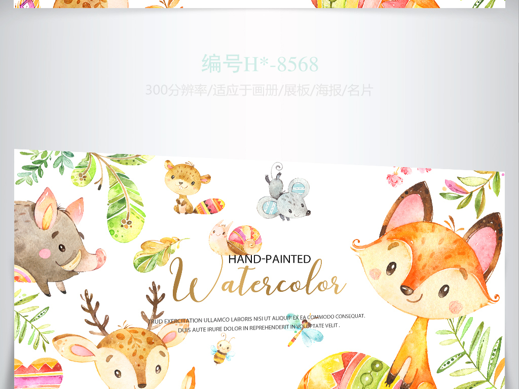 手绘水彩风保护森林动物主题海报设计