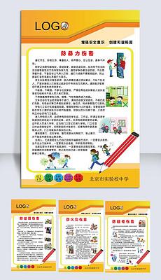 PPT校园安全挂图 PPT格式校园安全挂图素材图片 PPT校园安全挂图