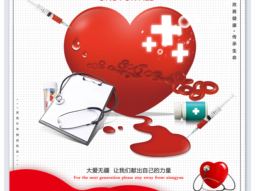 无偿献血关爱生命献血海报图片