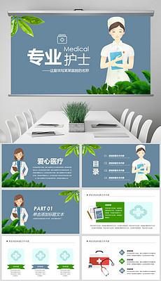 简约清新医疗护理医药医院护士简历PPT模板-PNG课件pp模板 PNG格