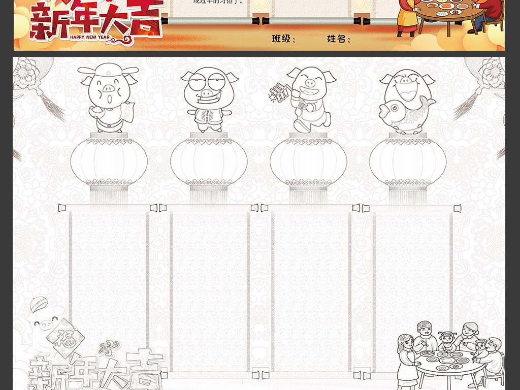 2019猪年喜迎新春春节新年寒假电子小报图片
