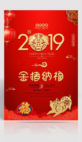 创意2019年红色猪年海报恭贺新春新年海报