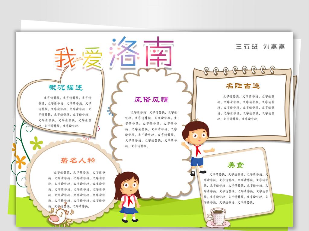 报素材_美丽的洛南手抄报图片素材_psd模板下载(58.23mb)