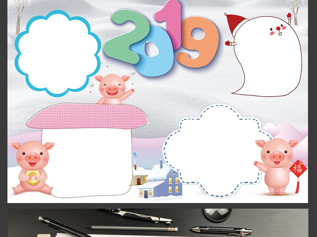 英语小报新年猪年春节寒假电子手抄报模板