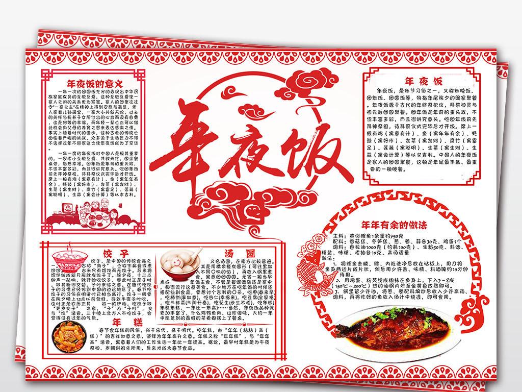 年夜饭小报春节习俗小报新年小报寒假生活小报图片