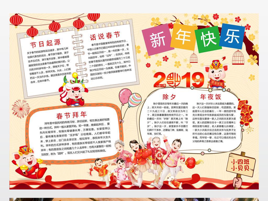手抄报|小报 节日手抄报 春节|元旦手抄报 > 猪年新年新春小报寒假图片