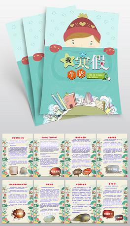年生活作业日记作文集竖版照片框A4背景素材-PSD照片 PSD格式照图片