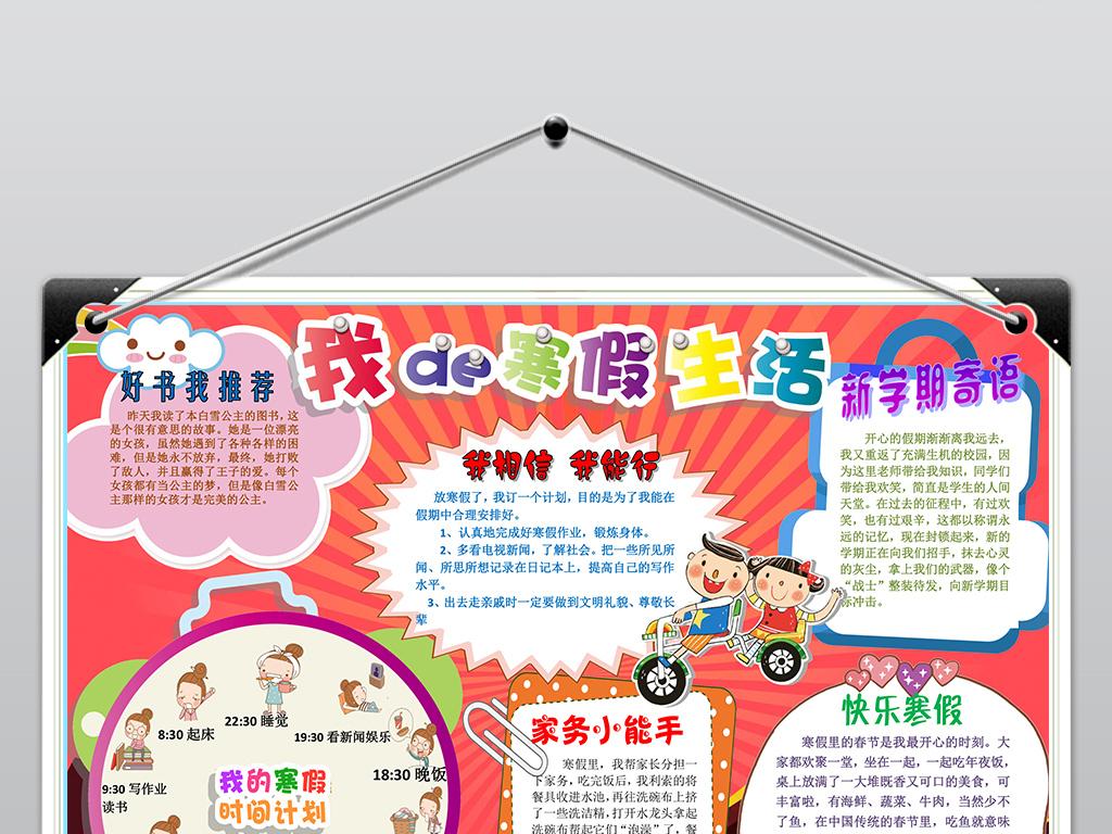 wordps2019寒假生活春节猪年新年小报手抄报图片