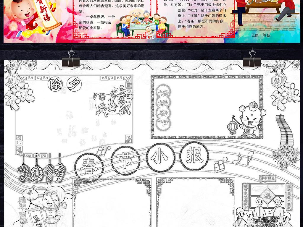 2019春节快乐猪年新年小报春节小报手抄报word模版图片
