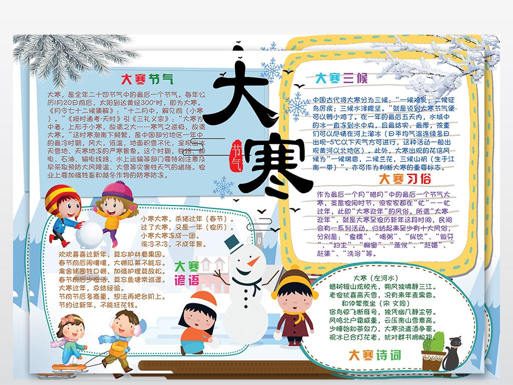 手抄报 小报 节日手抄报 其他 > 大寒24节气中国风传统节日科普电子