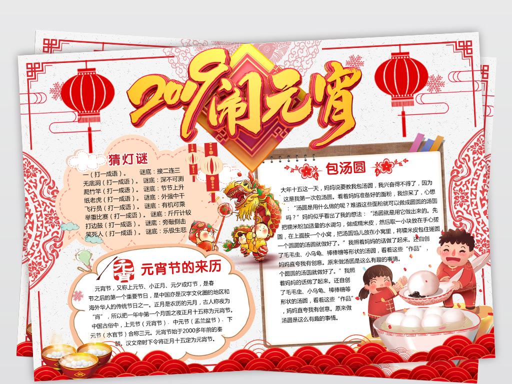 元宵节小报正月十五元宵节民俗文化手抄小报图片素材 psd模板下载