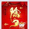 红色喜庆猪年新年除夕海报展板设计