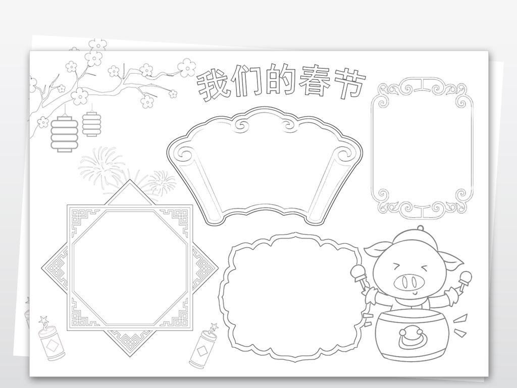 word俘虏线描手抄报2019春节新年e的美食黑白什么季第二图片