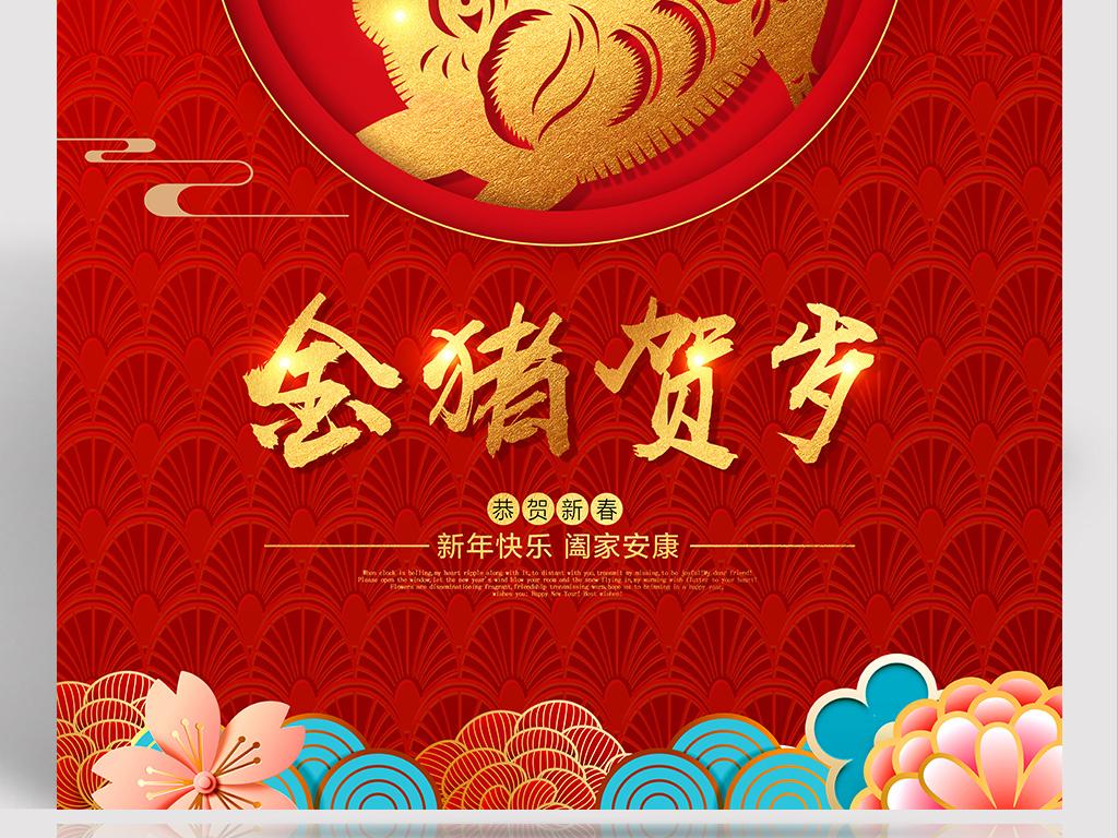 创意红色2019猪年大吉猪年海报春节新年贺卡图片