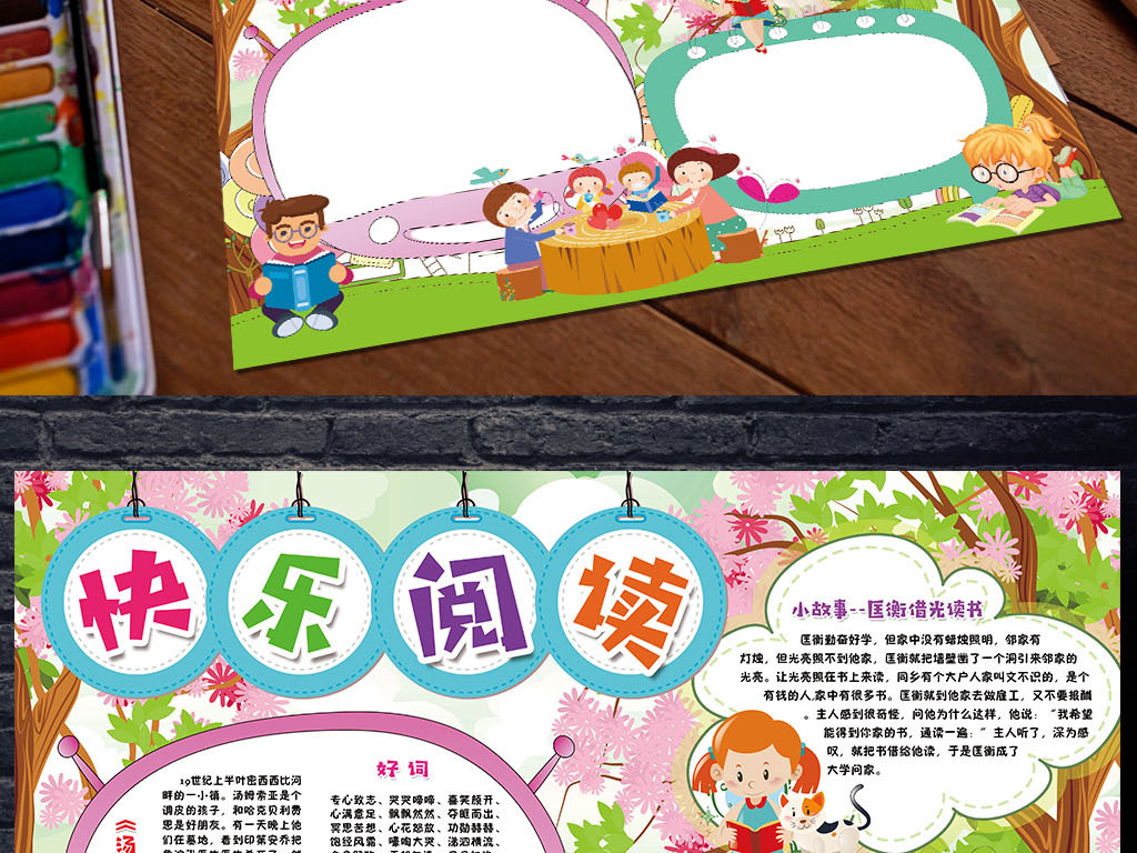 手抄报边框资料春节素材阅读读书春节素材春节快乐快乐寒假读后感暑假