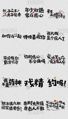 可爱综艺节目字体字幕艺术字表情弹幕png免扣素材