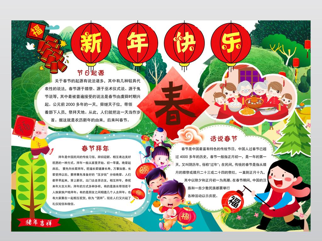 手抄报|小报 节日手抄报 春节|元旦手抄报 > 2019春节小报猪年新年图片