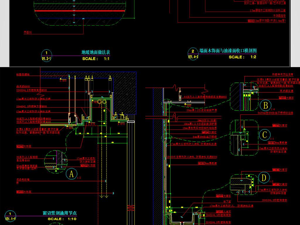 非常详细的隐藏移门吊顶台盆地暖等通用节点图库平面设计图下载 图片0.67MB 节点剖面图CAD大全 建筑CAD图纸