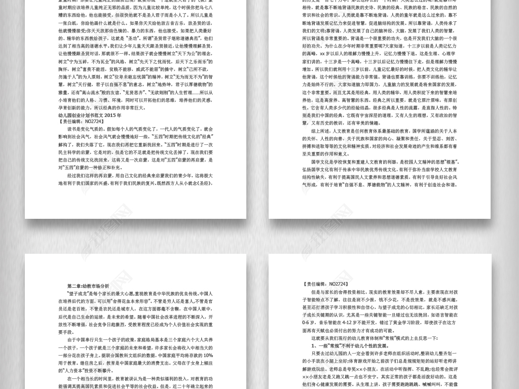 创业项目策划书的范本_瑞文网