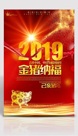 2019红色猪年春节喜庆贺卡促销宣传海报