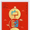 2019中国年海报设计