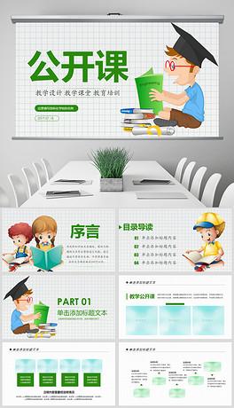 通简约教育培训教学设计公开课说课PPT模板-PPTX叶设计 PPTX格