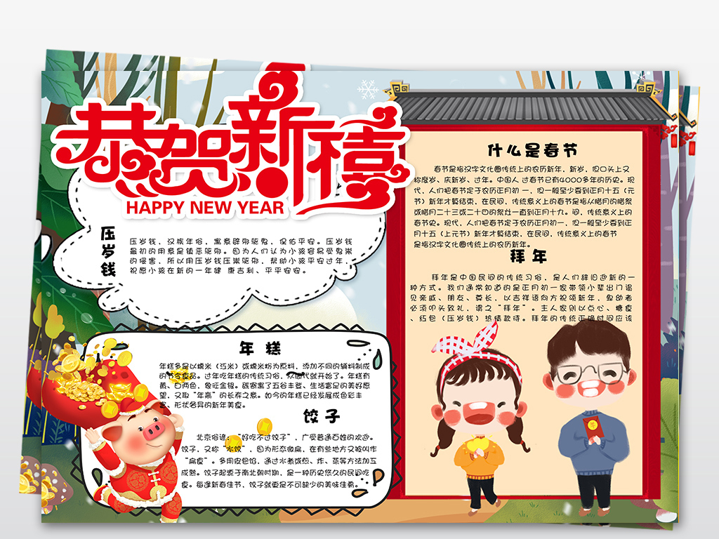 2019新年快樂小報春節元旦手抄報豬年電子小報圖片