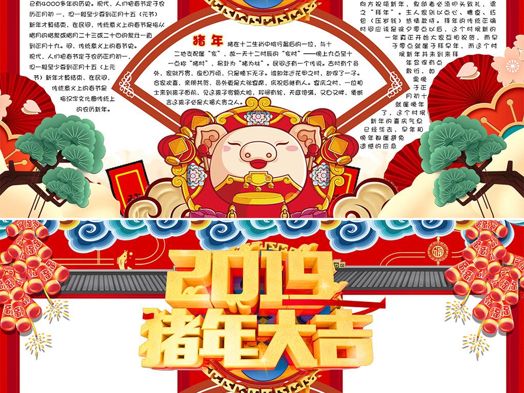 2019春节快乐猪年新年小报春节小报手抄报word模版