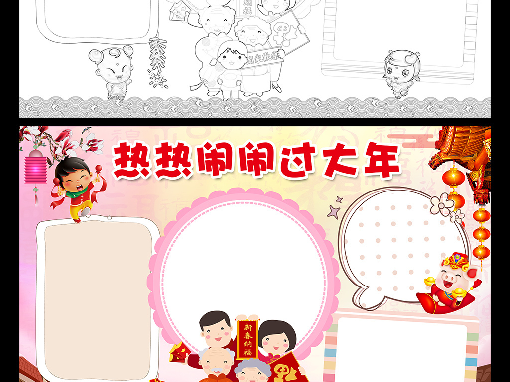 2019热热闹闹过大年小报新年春节元旦手抄报猪年电子小报图片
