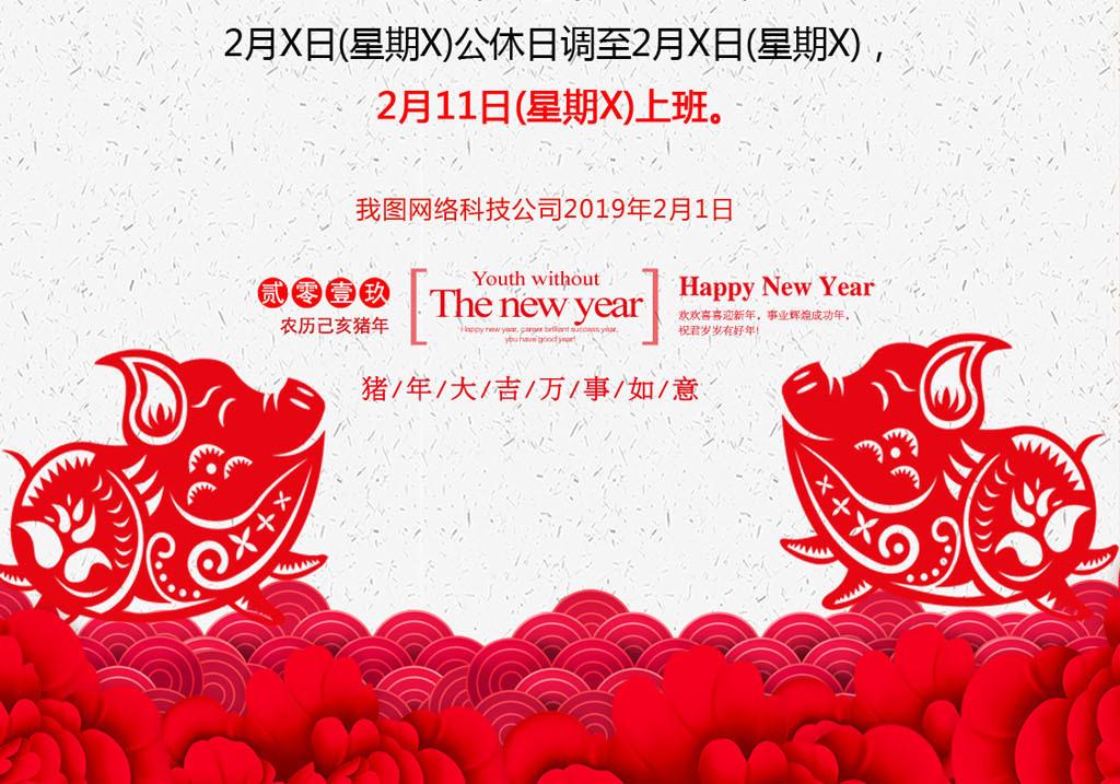 红色剪纸2019新年公司放假通知微信公告图片下载 psd格式素材 节日热点大全 编号 19154976