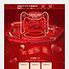 红色立体天猫情人节元宵春节首页装修模板