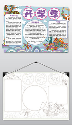 开学季小报 开学季小报模板下载 开学季小报设计图片素材 我图网