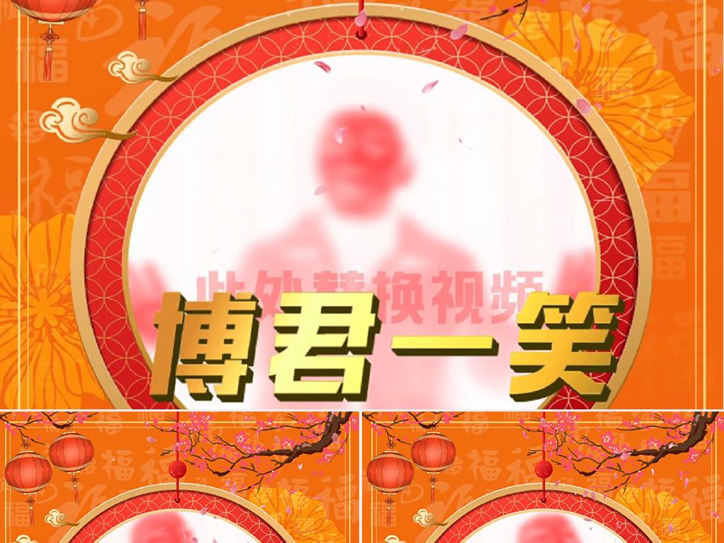 a模版的拜年歌猪年抖音短模版微信AE视频网视频台湾图片