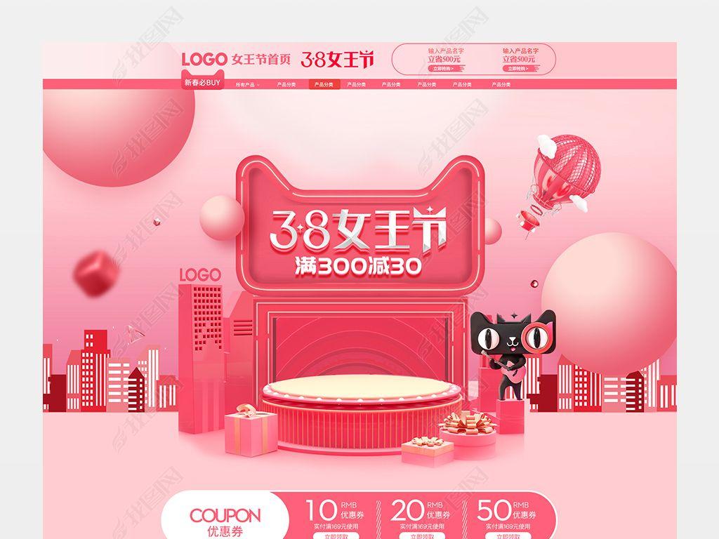 2019立体粉色38女王节妇女节首页模板