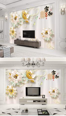 家和富贵3D浮雕珠宝?#26723;?#30005;视背景墙
