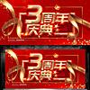 红色喜庆3周年庆庆典开业店庆舞台背景