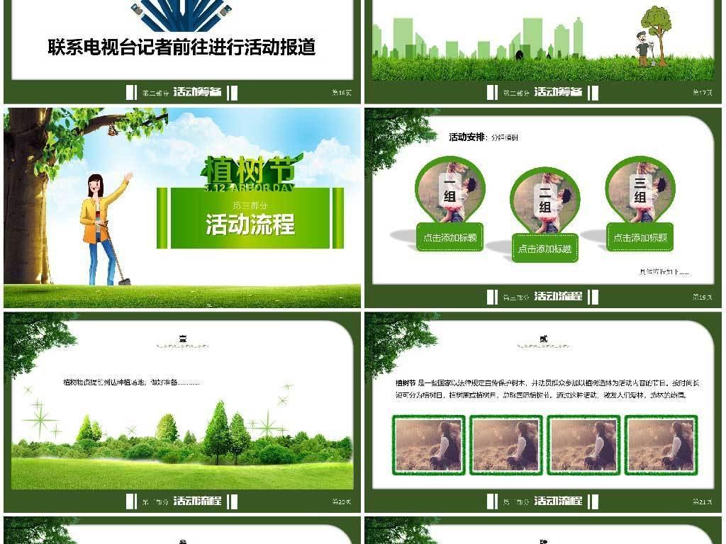 植树节活动策划方案ppt剧情间客模板详解图片