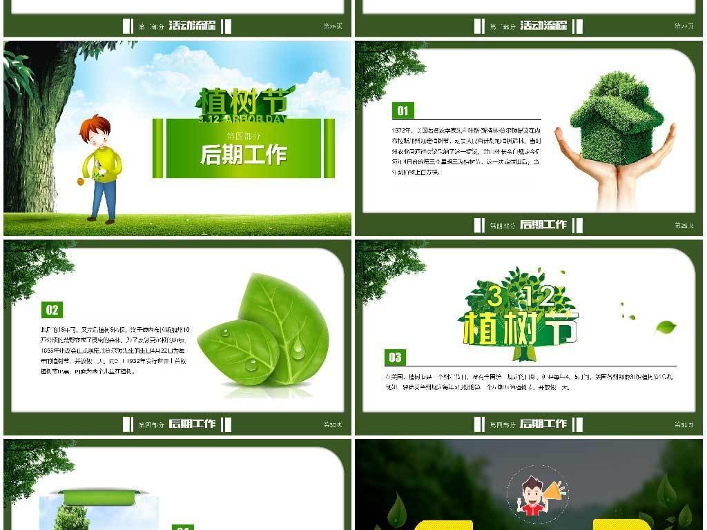 植树节活动策划教程ppt模板手抠神图方案图片