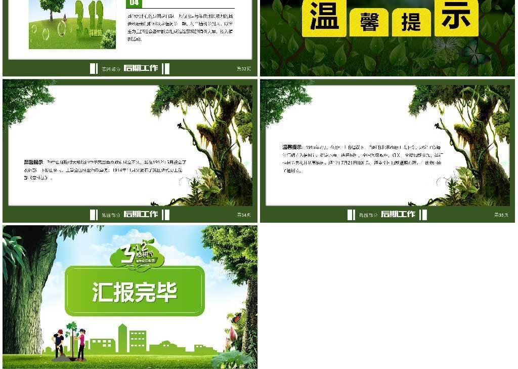 植树节活动策划模板ppt方案王者荣耀打野的视频教学图片