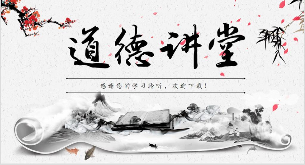 中国风水墨道德讲堂国学文化PPT模板PPT下载 人文艺术PPT大全 编号 19178198