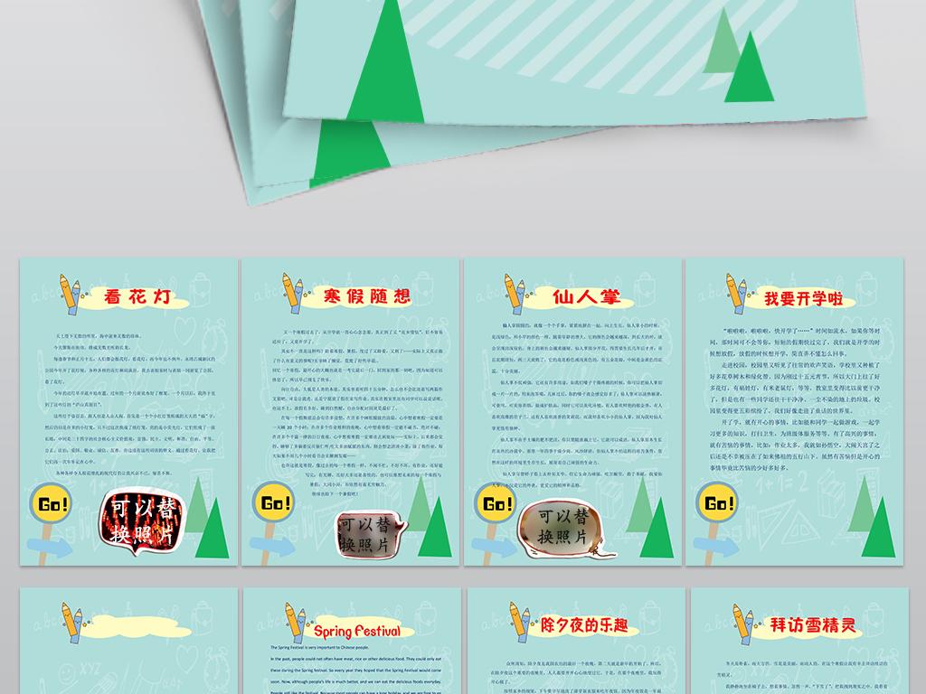 年生活作业日记作文集竖版照片框A4背景素材图片 word doc模板下载图片