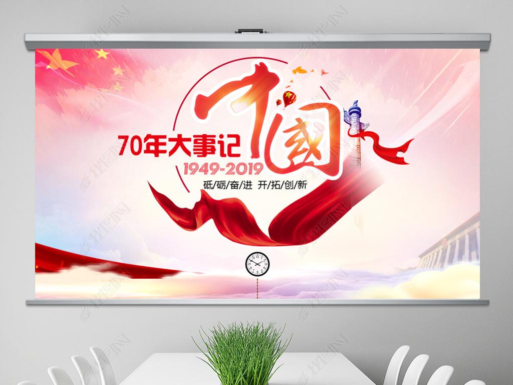 2019新中国成立70周年70年大事记PPTPPT模板下载