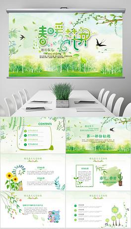 绿色小清新春天春季春暖花开植树PPT环保