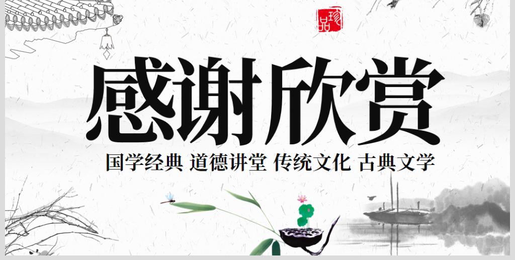 中国古代教育国学文化道德讲堂PPT模板PPT下载 思想品德教育大全 编号 19196780