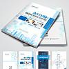 时尚创意蓝色科技公司企业宣传画册设计