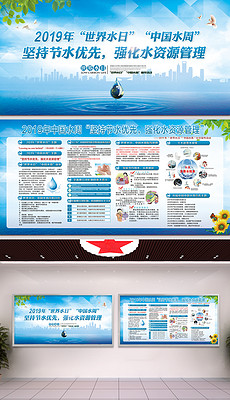 大气2019世界水日中国水周公益宣传海报展板