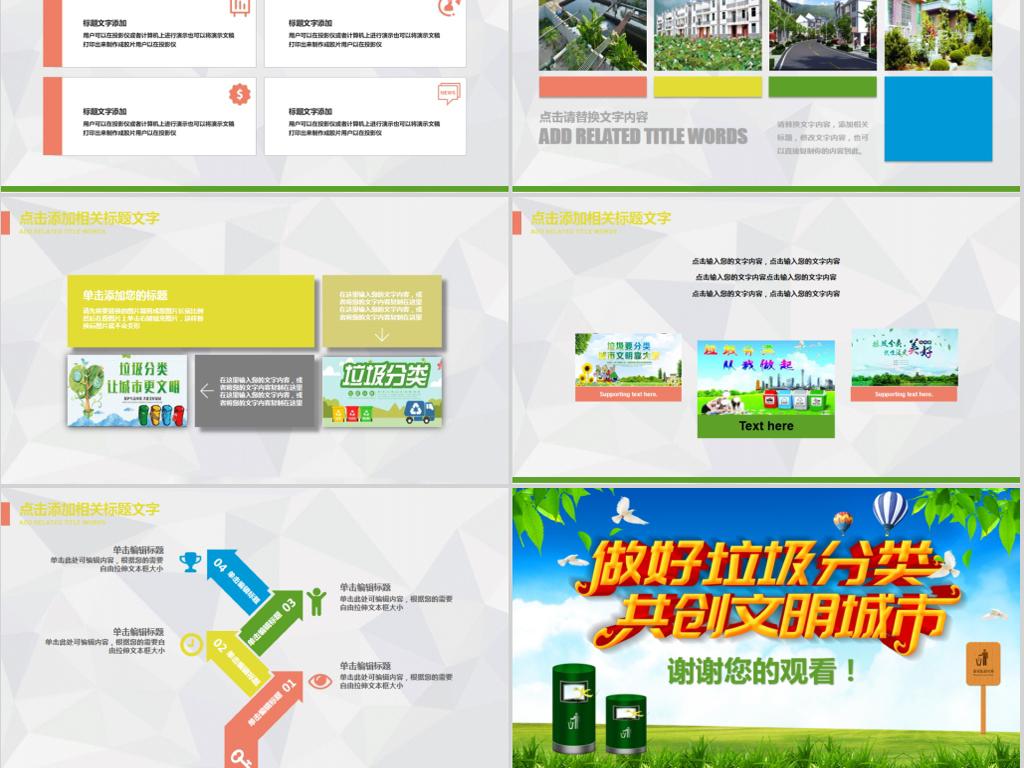 垃圾分类回收处理公益宣传动态PPT模板下载 9.17MB 学校培训PPT大