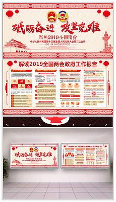2019?#20132;?#25919;府工作报告中国风剪纸板报图